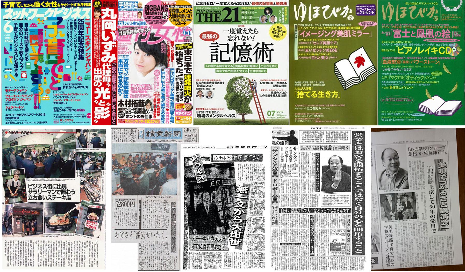 雑誌・新聞掲載