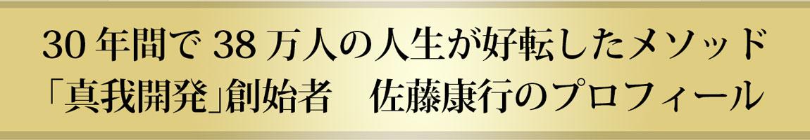 30年間で38万人の人生が好転したメソッド「真我開発」創始者 佐藤康行のプロフィール