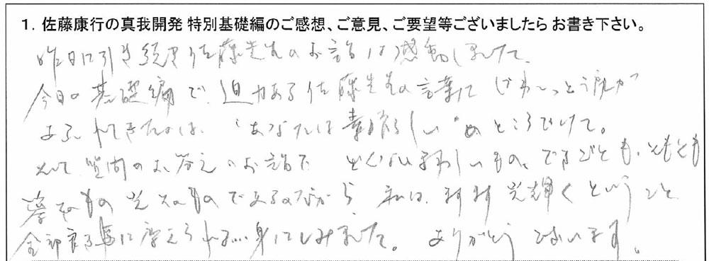 佐藤康行の真我開発講座基礎編
