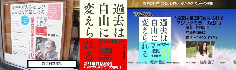 「過去は自由に変えられる」佐藤康行