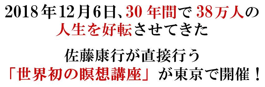2018年12月6日、30年間で38万人の 人生を好転させてきた佐藤康行が直接行う 「世界初の瞑想講座」が東京で開催!