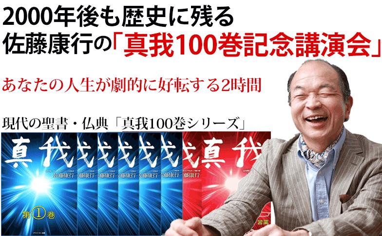 2000年後も歴史に残る佐藤康行の「真我100巻記念講演会」あなたの人生が好転する2時間 現在の聖書・仏典「真我100巻シリーズ」