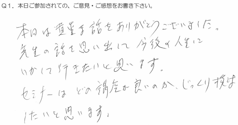講演会アンケート