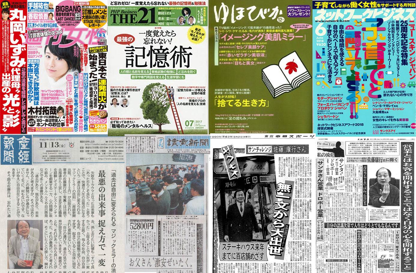 実績・メディア 雑誌・新聞