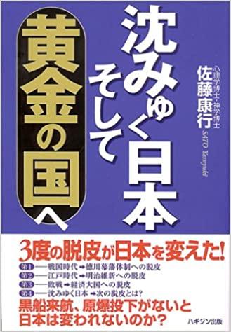 沈みゆく日本そして黄金の国へ