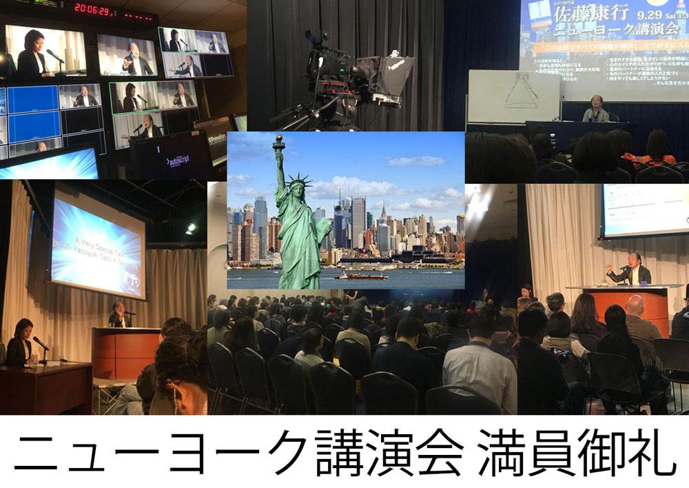 ニューヨーク講演会満員御礼!