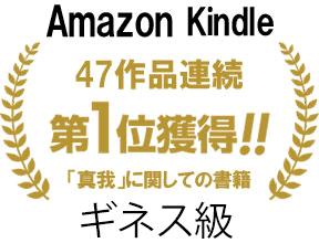 Amazon Kindle 47作品連続 第1位獲得!ギネス級