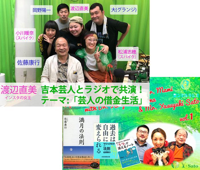 渡辺直美 吉本芸人とラジオで共演「芸人の借金生活」